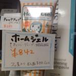 フッ素入りむし歯予防 HomeGel ¥842